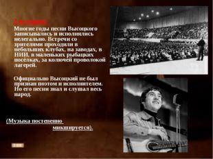 2 историк: Многие годы песни Высоцкого записывались и исполнялись нелегально