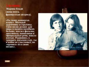 1 историк: Марина Влади (жена поэта, французская актриса). «На твоих концерт