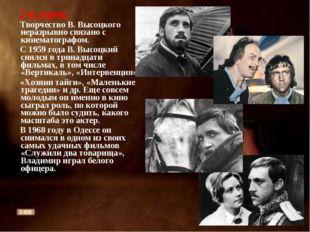 2 историк: Творчество В. Высоцкого неразрывно связано с кинематографом. С 19