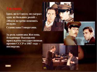 3 историк: Здесь же в Одессе, он сыграл одну из больших ролей – «Место встре