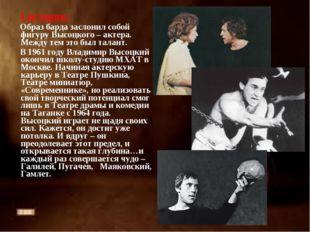 1 историк: Образ барда заслонил собой фигуру Высоцкого – актера. Между тем э