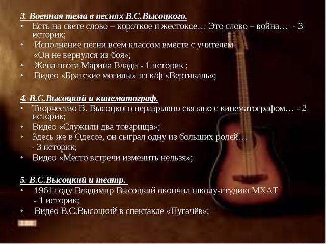 3. Военная тема в песнях В.С.Высоцкого. Есть на свете слово – короткое и жест...