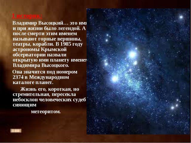 1 историк: Владимир Высоцкий… это имя и при жизни было легендой. А после сме...