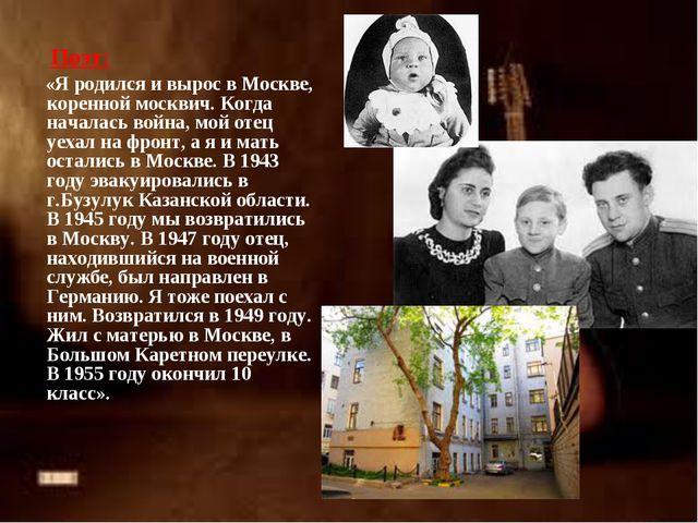 Поэт: «Я родился и вырос в Москве, коренной москвич. Когда началась война, м...