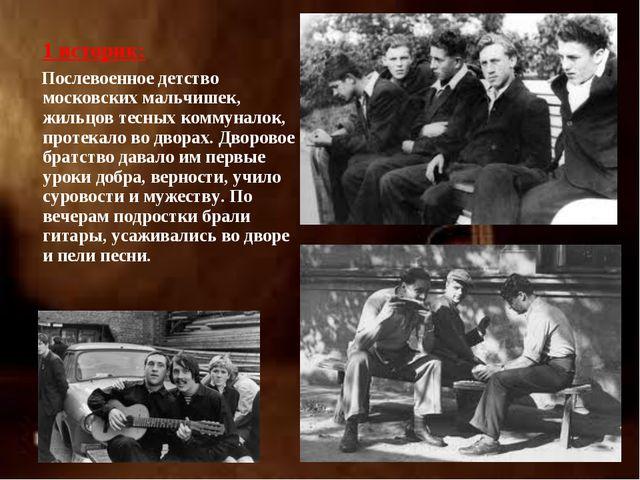 1 историк: Послевоенное детство московских мальчишек, жильцов тесных коммуна...