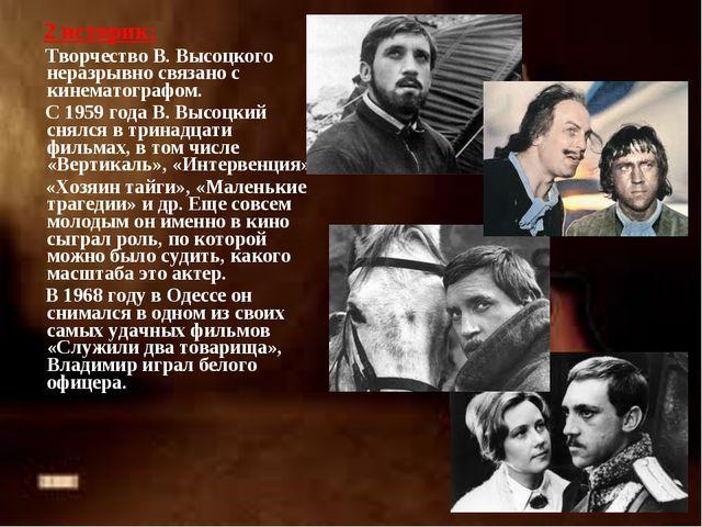 2 историк: Творчество В. Высоцкого неразрывно связано с кинематографом. С 19...