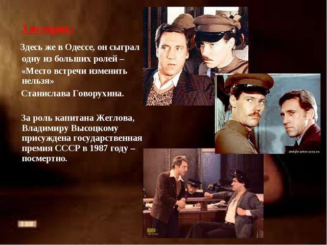 3 историк: Здесь же в Одессе, он сыграл одну из больших ролей – «Место встре...