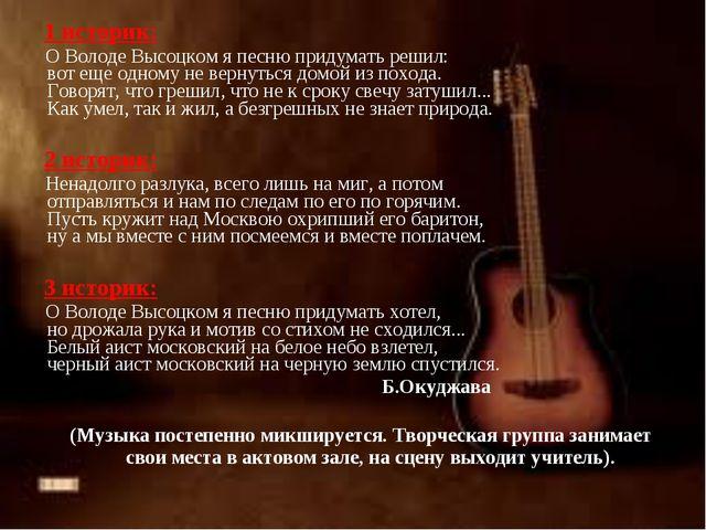 1 историк: О Володе Высоцком я песню придумать решил: вот еще одному не верн...