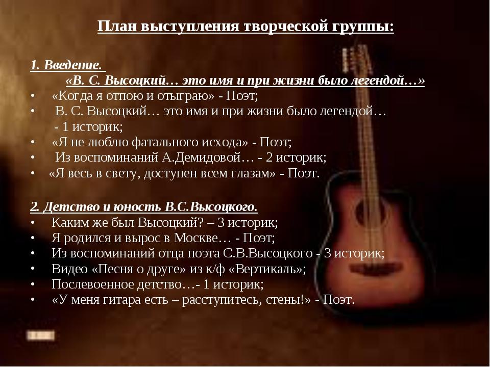 План выступления творческой группы: 1. Введение. «В. С. Высоцкий… это имя и п...