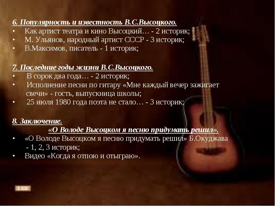 6. Популярность и известность В.С.Высоцкого. Как артист театра и кино Высоцки...