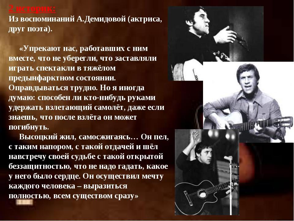 2 историк: Из воспоминаний А.Демидовой (актриса, друг поэта). «Упрекают нас,...