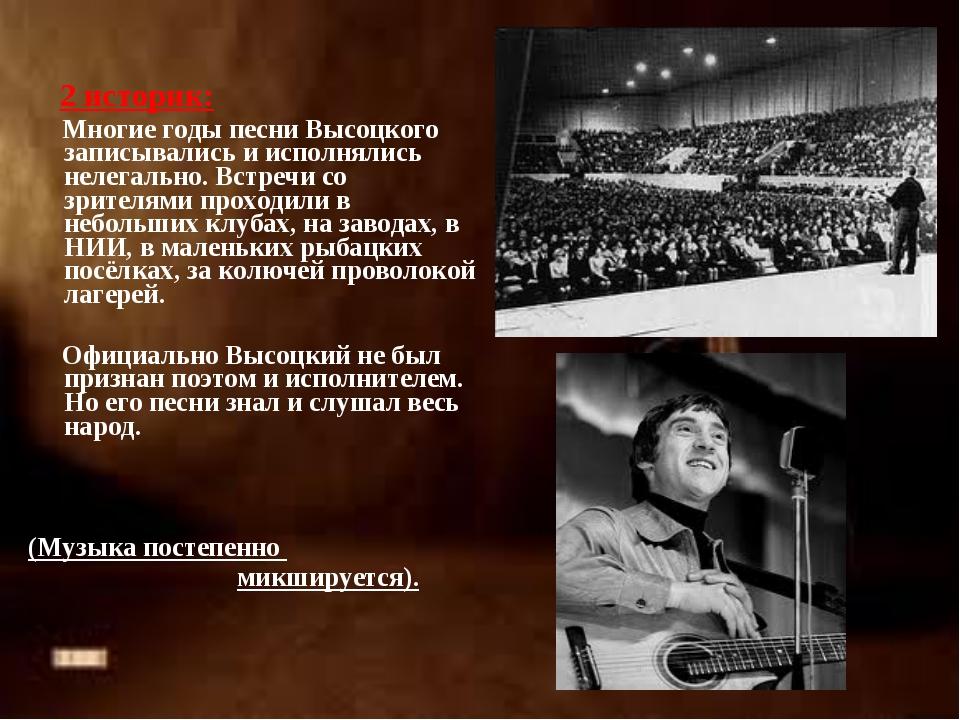 2 историк: Многие годы песни Высоцкого записывались и исполнялись нелегально...