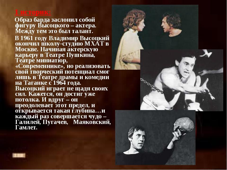 1 историк: Образ барда заслонил собой фигуру Высоцкого – актера. Между тем э...