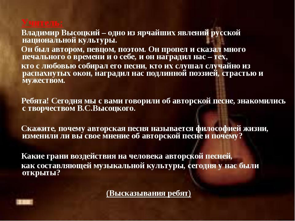 Учитель: Владимир Высоцкий – одно из ярчайших явлений русской национальной к...