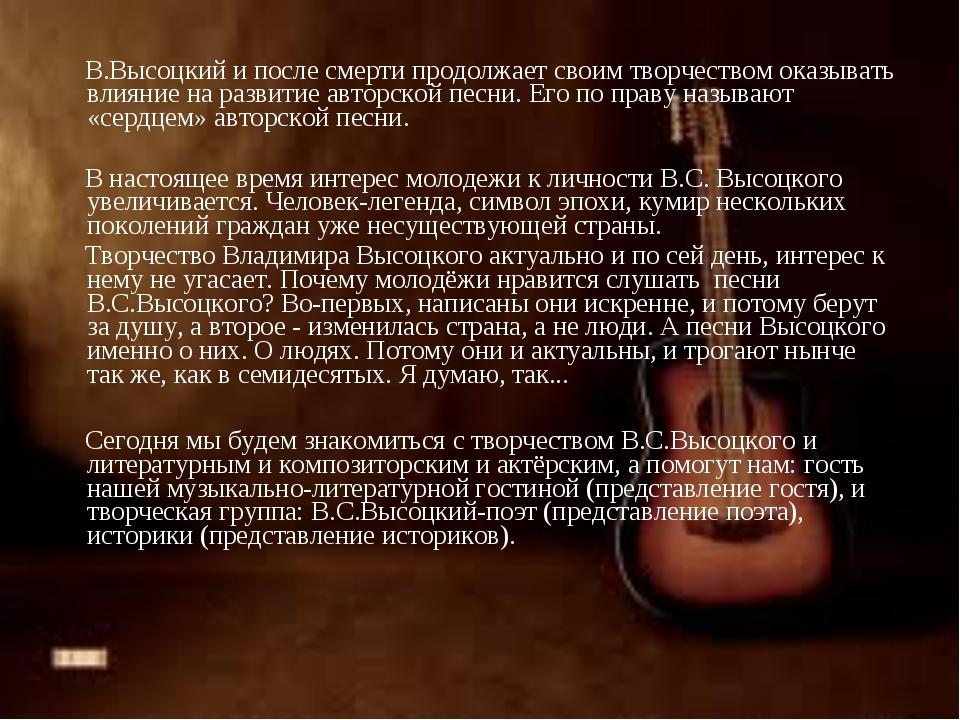 В.Высоцкий и после смерти продолжает своим творчеством оказывать влияние на...