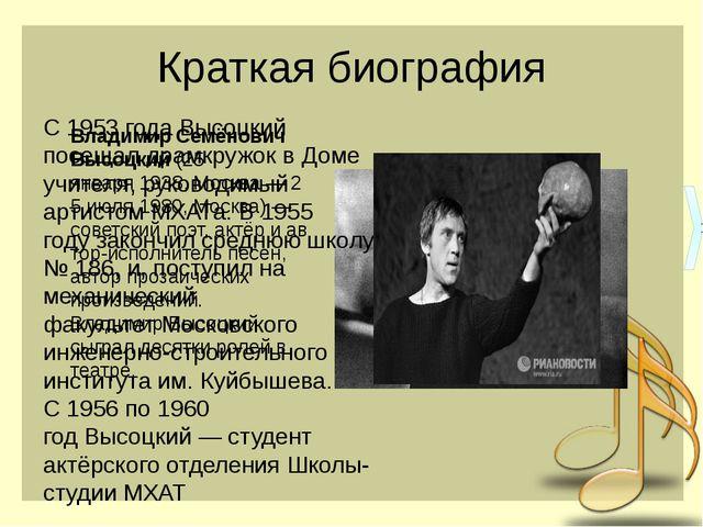 Творчество Высоцкий написал больше 200 стихотворений, около 600 песен и поэму...