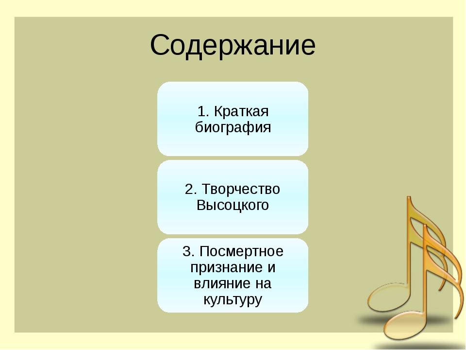 Биография Владимира Высоцкого Краткое Содержание