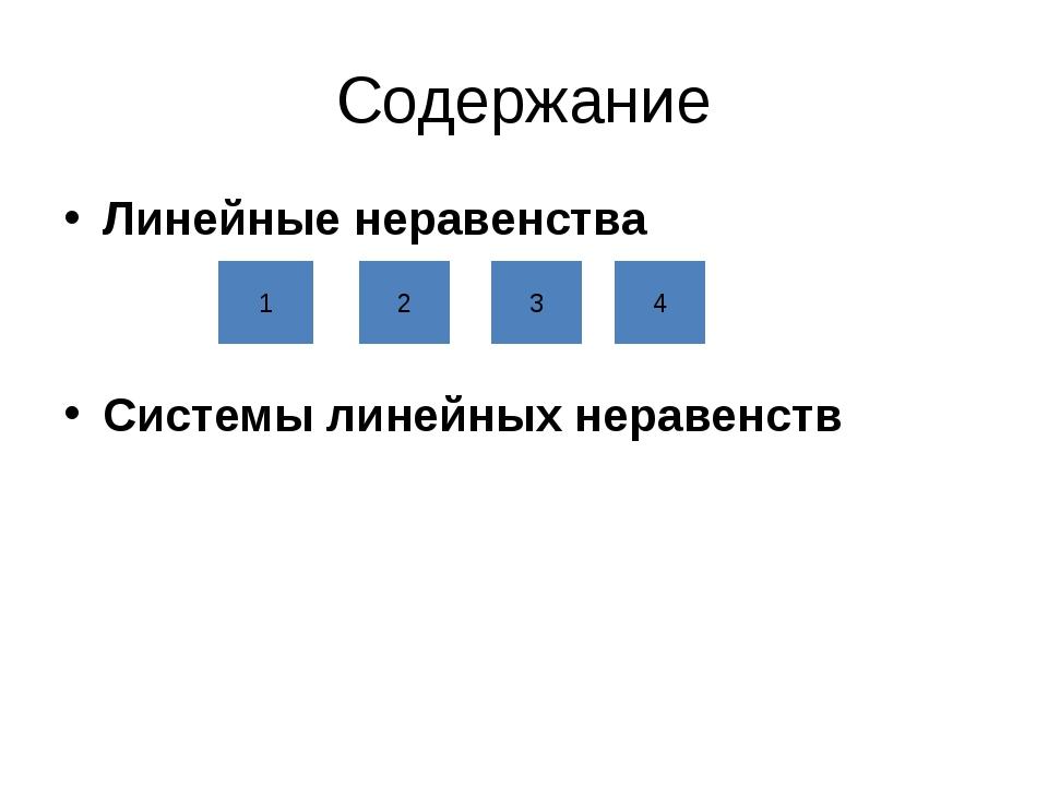 Содержание Линейные неравенства Системы линейных неравенств 1 2 3 4