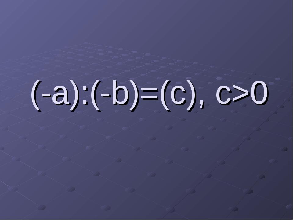 (-a):(-b)=(c),c>0