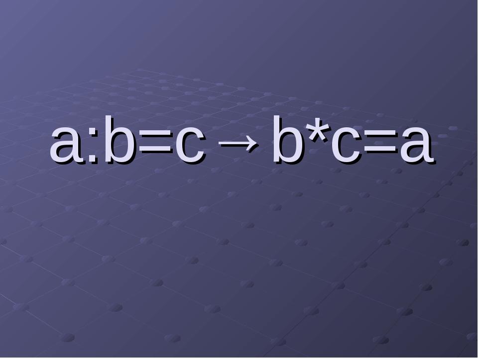 a:b=c→b*c=a