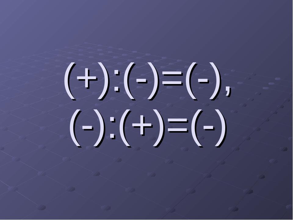 (+):(-)=(-), (-):(+)=(-)