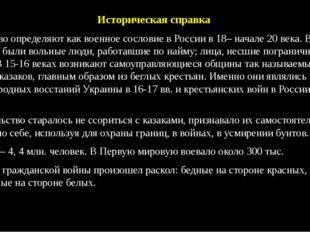 Историческая справка Казачество определяют как военное сословие в России в 18