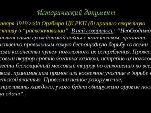 Исторический документ 24 января 1919 года Оргбюро ЦК РКП (б) приняло секретну