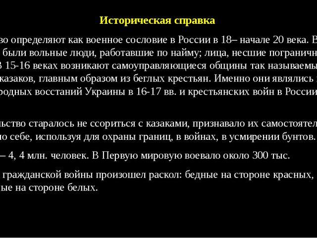 Историческая справка Казачество определяют как военное сословие в России в 18...