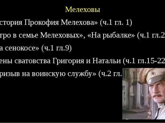 Мелеховы «История Прокофия Мелехова» (ч.1 гл. 1) «Утро в семье Мелеховых», «Н...