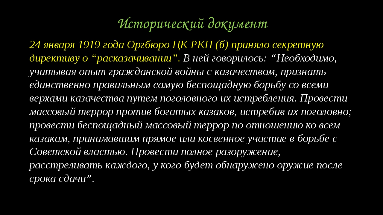 Исторический документ 24 января 1919 года Оргбюро ЦК РКП (б) приняло секретну...