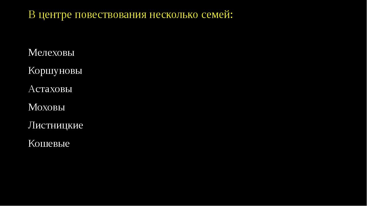 В центре повествования несколько семей: Мелеховы Коршуновы Астаховы Моховы Ли...