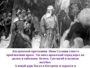 Костромской крестьянин Иван Сусанин узнал о приближении врага. Он завел враж
