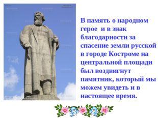 В память о народном герое и в знак благодарности за спасение земли русской в