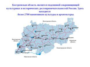 Костромская область является подлинной сокровищницей культурных и историческ