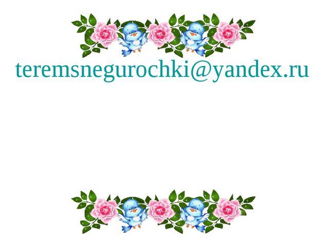 teremsnegurochki@yandex.ru