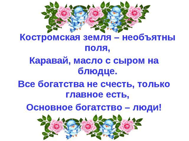 Костромская земля – необъятны поля, Каравай, масло с сыром на блюдце. Все бо...