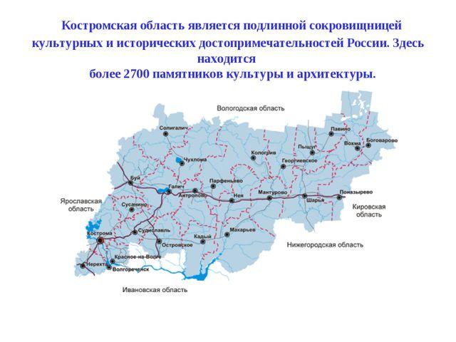 Костромская область является подлинной сокровищницей культурных и историческ...
