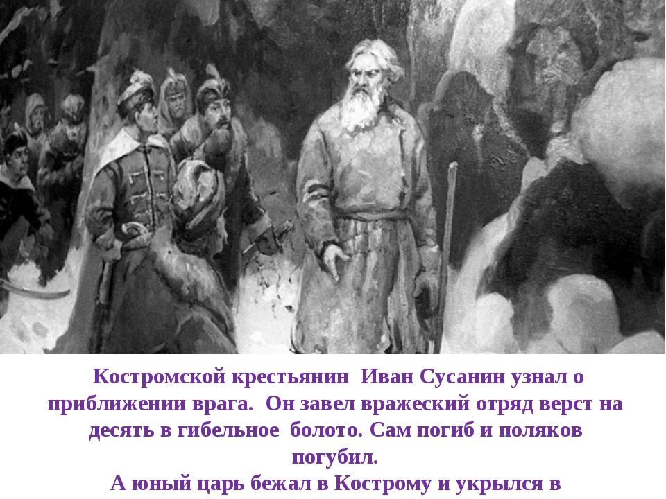 Костромской крестьянин Иван Сусанин узнал о приближении врага. Он завел враж...
