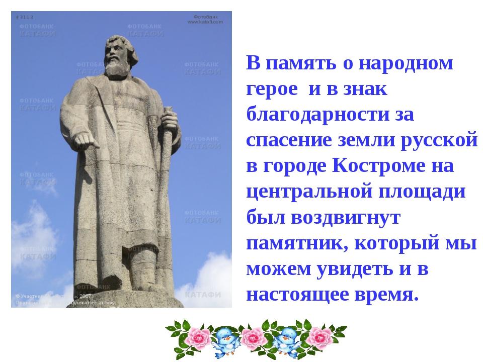В память о народном герое и в знак благодарности за спасение земли русской в...