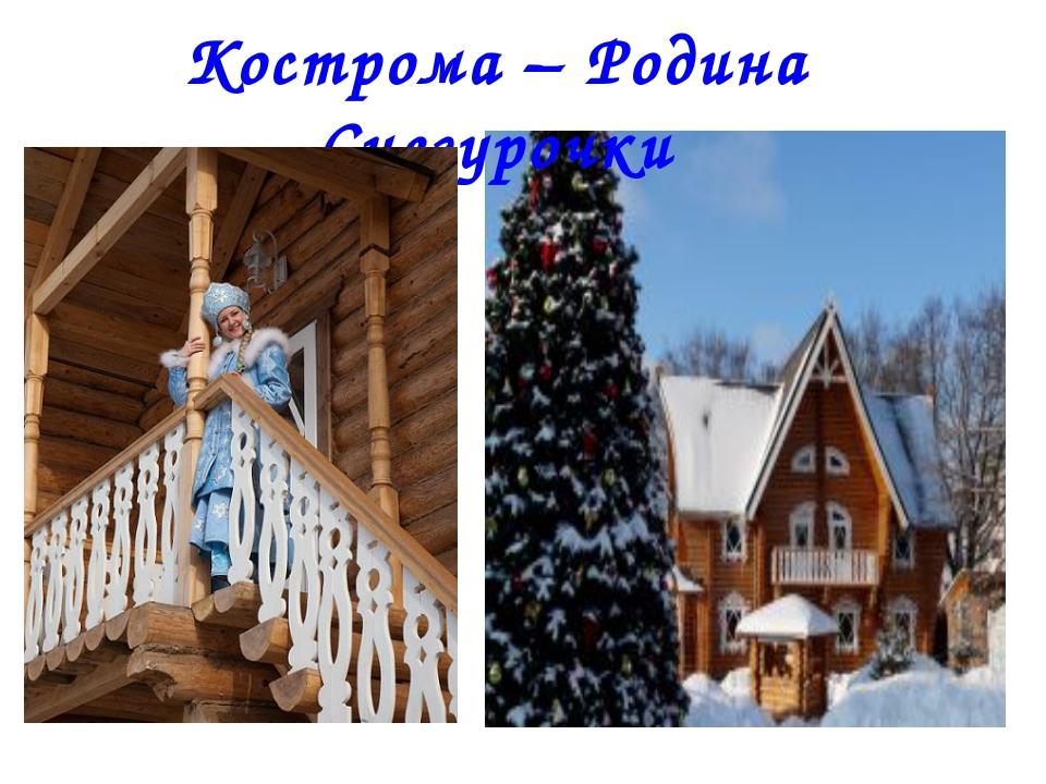 Добро Кострома – Родина Снегурочки