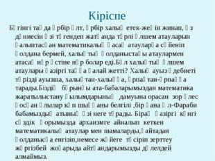 Кіріспе Бүгінгі таңда әрбір ұлт, әрбір халық етек-жеңін жинап, өз дүниесін өз