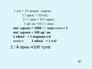 1 елі = 10 пышақ сырты;  1 қарыс = 10 елі;  1 құлаш = 10