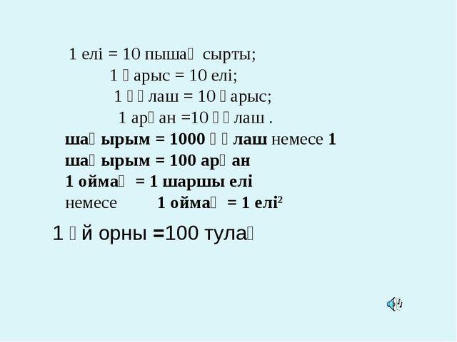 1 елі = 10 пышақ сырты;  1 қарыс = 10 елі;  1 құлаш = 10...