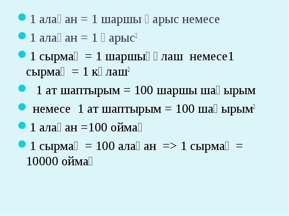 1 алақан = 1 шаршы қарыс немесе 1алақан = 1 қарыс2 1 сырмақ = 1 шарш...