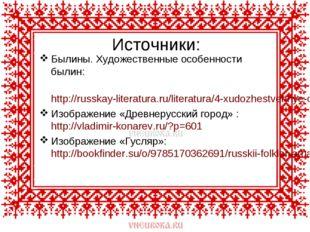 Источники: Былины. Художественные особенности былин: http://russkay-literatur