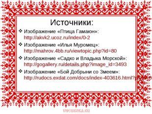 Источники: Изображение «Птица Гамаюн»: http://akvk2.ucoz.ru/index/0-2 Изображ