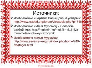 Источники: Изображение «Картина Васнецова «Гусляры»: http://www.nasled.org/fo