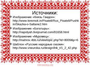 Источники: Изображение «Князь Гвидон»: http://www.teremok.in/Pisateli/Rus_Pis
