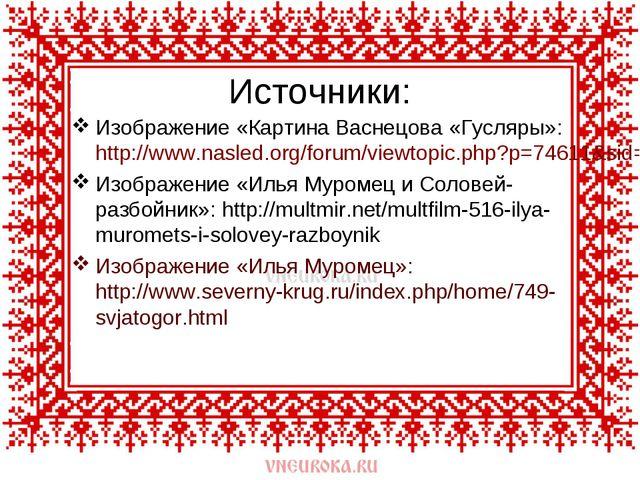 Источники: Изображение «Картина Васнецова «Гусляры»: http://www.nasled.org/fo...
