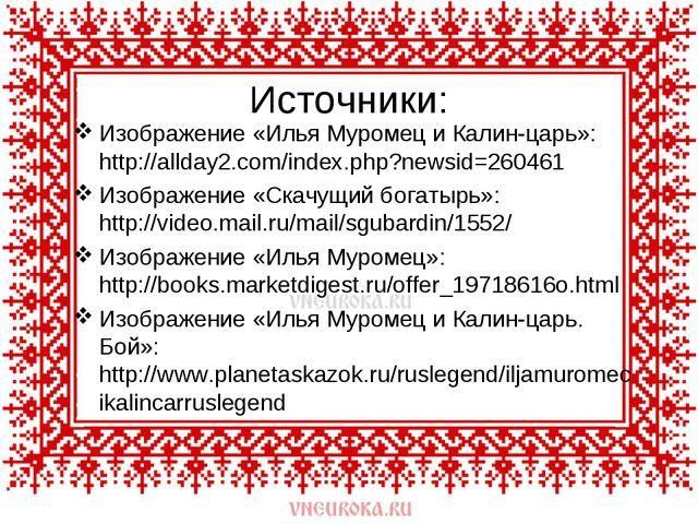 Источники: Изображение «Илья Муромец и Калин-царь»: http://allday2.com/index....